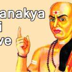 Chanakya niti love ये 4 गुण वाले  व्यक्ति कभी प्यार और विवाह में असफल नहीं होते
