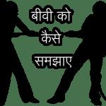 बीवी को कैसे समझाए | बीवी से अपनी बात कैसे  मनवाये