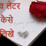 Love letter kaise likhe in hindi - प्रेम पत्र किस तरह लिखे