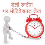 सफल होने के लिए Daily Routine कैसा होना चाहिए | Daily Routine in hindi