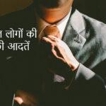 सफल लोगों की अच्छी आदतें - Habits of  successful People in Hindi