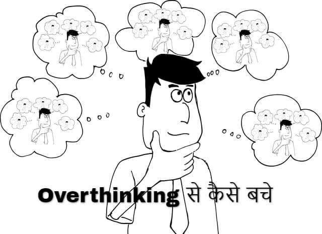 Overthinking से कैसे बचे
