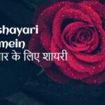 Love shayari hindi  mein - अपने प्यार के लिए शायरी