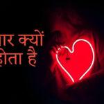प्यार क्यों होता है - क्या प्यार एक एहसास है या फिर ये एक आकर्षण है ?