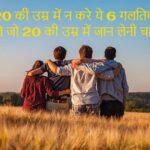 20 की उम्र में न करे ये 6 गलतिया - बाते जो 20 की उम्र में जान लेनी चाहिए