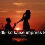 Kisi Bhi Ladki ko kaise impress kare - जानिए कुछ बेहतरीन टिप्स