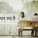 झूठा प्यार क्या है - झूठे प्यार की पांच निशानियां